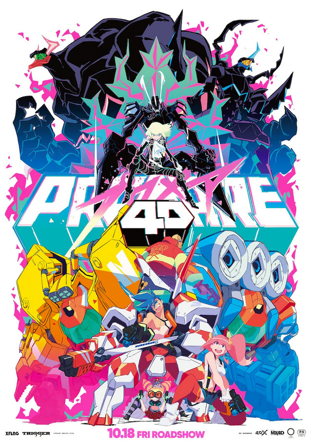 Promare 4D re-release poster